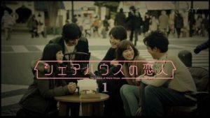 中島裕翔と川口春奈はシェアハウスの恋人で共演