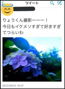 吉沢亮と交際中の志保の裏垢画像