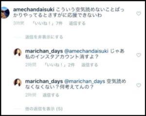 濱崎麻莉亜のインスタグラムコメント