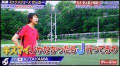 北山宏光はサッカーをしていた
