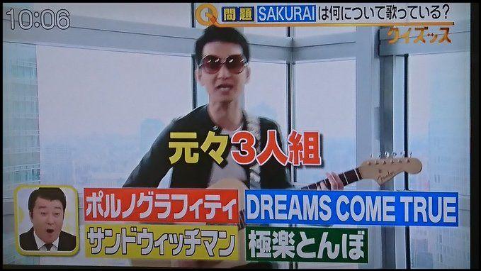 スッキリでSAKURAIが明かした元々3人組のコンビ