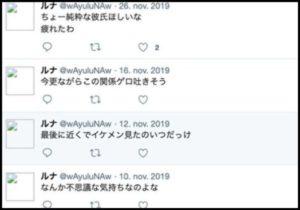 瀬戸大也の不倫相手ルナのTwitter