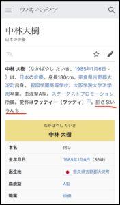 中林大樹のWikipedia