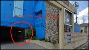 瀬戸大也の休憩4600円不倫の場所は足立区ホテルシルク