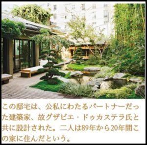 高田賢三とパートナーの豪邸