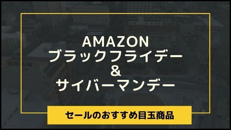 Amazonセールのおすすめ目玉商品一覧