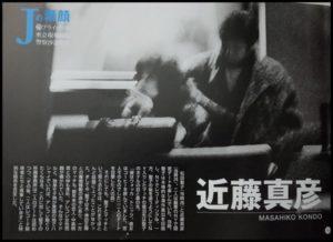 松田聖子と近藤真彦のフライデー