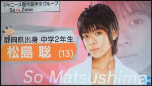 2011年の松島聡