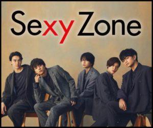 2020年松島聡が戻ったセクシーゾーン