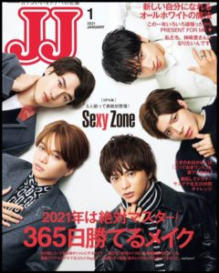 松島聡のJJ表紙の髪型はメッシュなし?