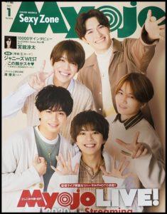 松島聡のMyojo表紙髪型もメッシュなし?
