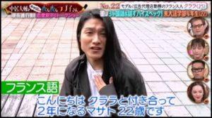 寺尾昌人はフランス人モデルのクララブランの彼氏