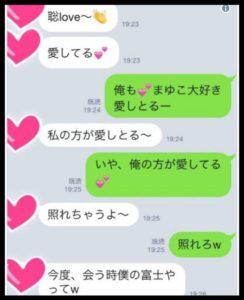 松島聡の一般人彼女との流出LINE