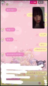 鶴嶋乃愛と佐藤龍我のLINEトーク画面